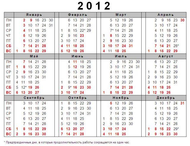 Календарь 2017 на рабочий стол игры